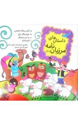 کتاب داستان های مرزبان نامه (1)