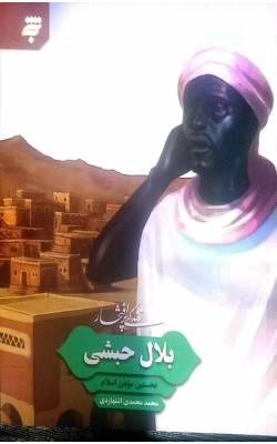 کتاب زندگی پر افتخار بلال حبشی