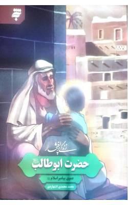 کتاب زندگی پر افتخار حضرت ابوطالب (ع)