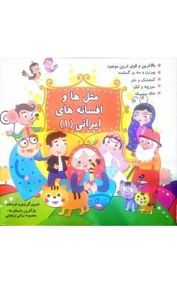 کتاب متل ها و افسانه های ایرانی ( 1 )
