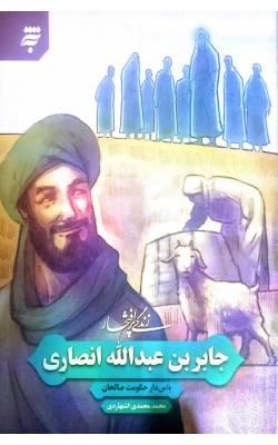 کتاب زندگی پر افتخار جابربن عبدالله انصاری