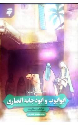 کتاب زندگی پر افتخار ابوایوب و ابودجانه انصاری