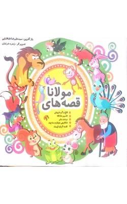 کتاب قصه های مولانا