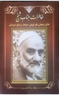 کتاب خاطرات جناب شیخ