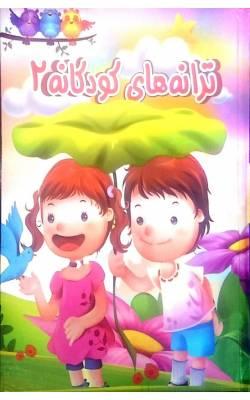 کتاب ترانه های کودکانه 2