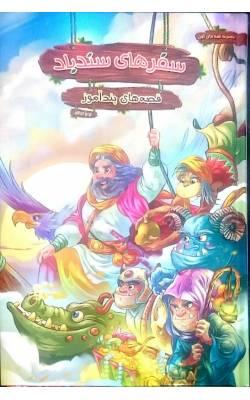 کتاب قصه های پند آموز سفرهای سندباد
