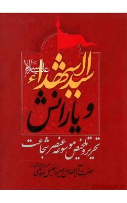 کتاب سید الشهداء (ع) و یارانش