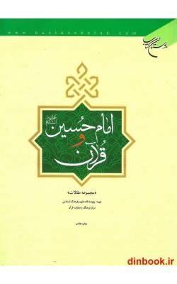 کتاب امام حسین (ع) و قرآن