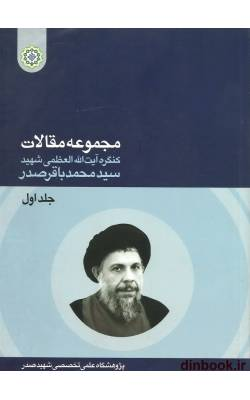 کتاب مجموعه مقالات کنگره آیت الله العظمی شهید سید محمد باقر صدر, 2 جلدی