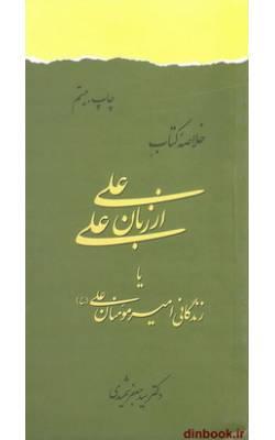 خلاصه کتاب علی از زبان علی (ع)