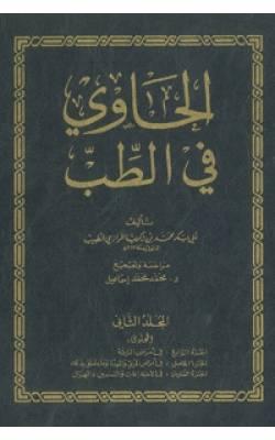 کتاب الحاوی فی طب بیروت ( فاکسمیله ) دوره 8 جلدی