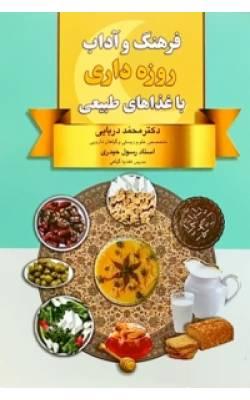 کتاب فرهنگ و آداب روزه داري با غذاهاي طبيعي