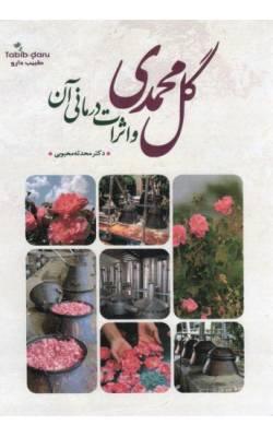 کتاب گل محمدی و اثرات درمانی آن