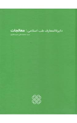 کتاب دایرة المعارف طب اسلامی ( معالجات )