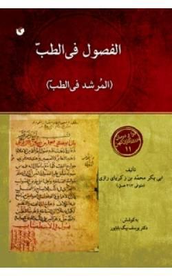 کتاب الفصول فی الطب