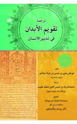 کتاب ترجمه تقویم الابدان فی تدبیر الانسان