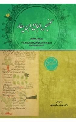 کتاب تلخیص الجامع ابن بیطار