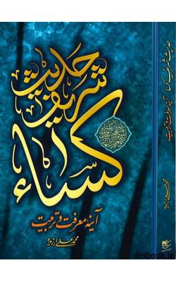 کتاب حدیث شریف کساء آینه معرفت و تربیت
