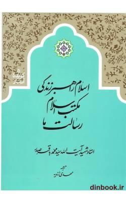 کتاب اسلام راهبر زندگی, مکتب اسلام رسالت ما (گزیده آثار5)