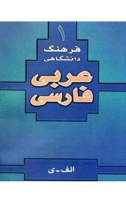 کتاب فرهنگ دانشگاهی