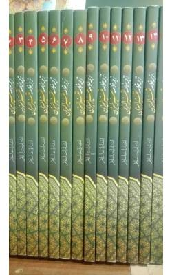 کتاب ترجمه خلاصه تفسیر المیزان در 15 جلد