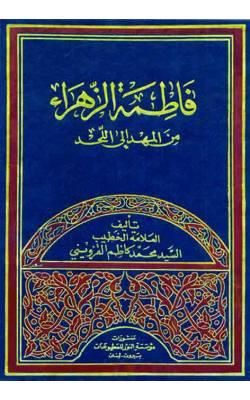 کتاب زندگانی حضرت زهرا (س) از ولادت یا شهادت