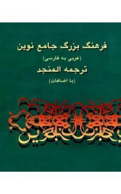 کتاب فرهنگ بزرگ جامع نوین ترجمه المنجد عربی به فارسی 2 جلدی