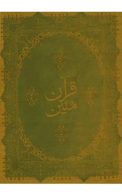 کتاب قرآن مبین