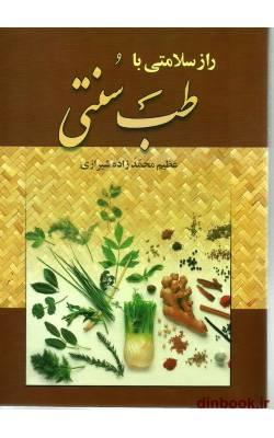 کتاب راز سلامتی با طب سنتی