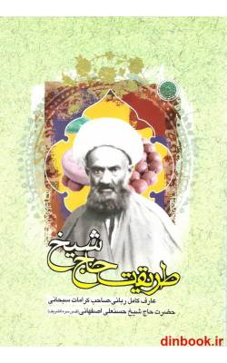 کتاب طریقت حاج شیخ ( نخودکی )
