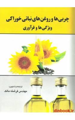 کتاب چربی ها و روغن های نباتی خوراکی ( ویژگی ها و فرآوری )