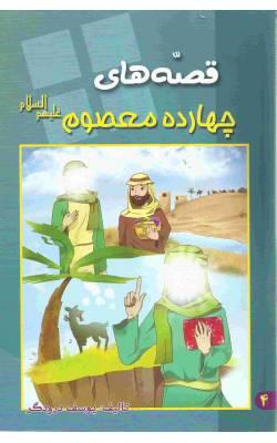 کتاب قصه های چهارده معصوم (ع)