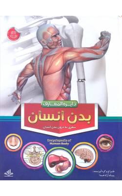 کتاب دایره المعارف بدن انسان