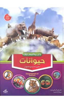 کتاب دایره المعارف حیوانات