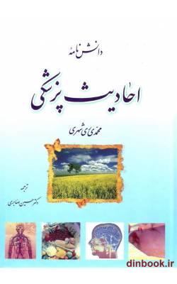 کتاب دانشنامه احادیث پزشکی 1 جلدی