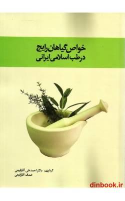 کتاب خواص گیاهان رایج در طب اسلامی ایرانی