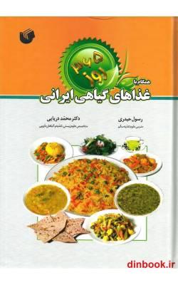 کتاب 365 روز همگام با غذاهای گیاهی ایرانی