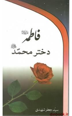 کتاب فاطمه (ع) دختر محمد (ص)