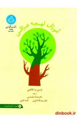 کتاب آموزش لهجه عراقی + cd