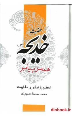 کتاب حضرت خدیجه (س) همسر پیامبر (ص), اسطوره ایثار و مقاومت