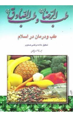 کتاب طب الرضا (ع) و طب الصادق (ع)
