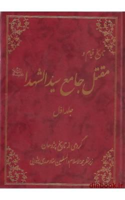 کتاب تاریخ قیام و مقتل جامع سیدالشهدا (ع), جلد اول