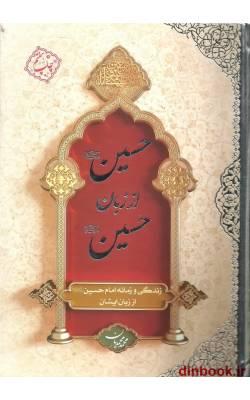 کتاب حسین علیه السلام از زبان حسین علیه السلام