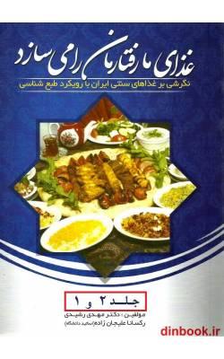 کتاب غذای ما، رفتارمان را می سازد, 2 جلدی