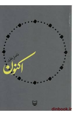 کتاب اکنون