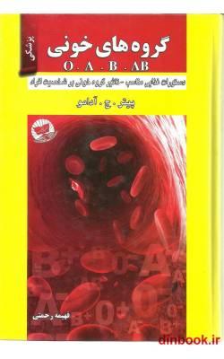 کتاب گروههای خونی
