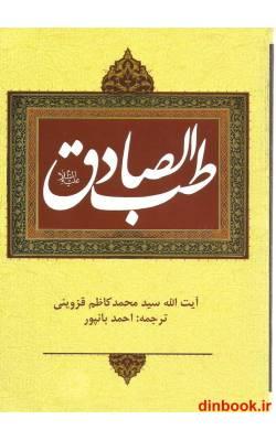 کتاب طب الصادق علیه السلام