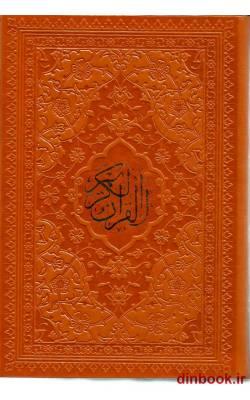 کتاب قرآن کریم ( رنگی )