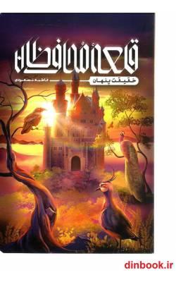 کتاب قلعه محافظان