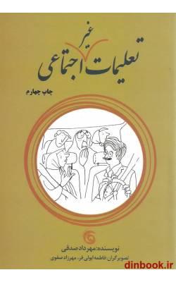 کتاب تعلیمات غیر اجتماعی